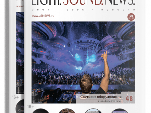 LIGHTSOUNDNEWS
