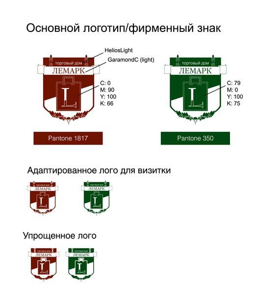 Лемарк. Разработка логотипа и фирменного стиля