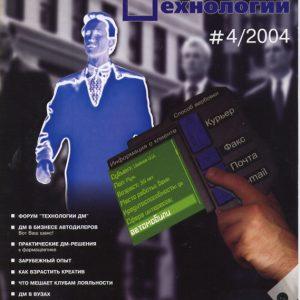 верстка. журнал Технологии Директ-Маркетинга