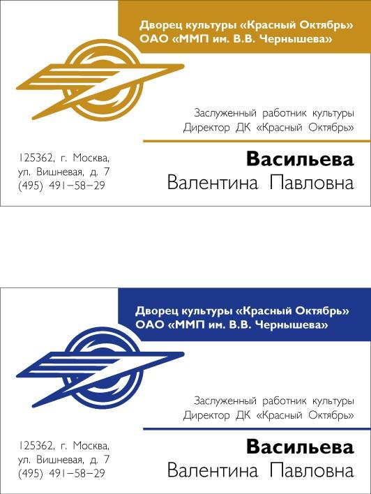 ОАО им. В.В. Чернышева. Разработка дизайна визитной карточки