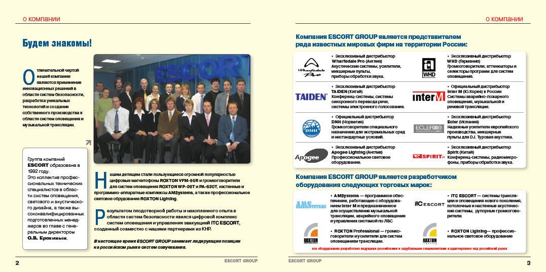 Escort Group. Фирменный буклет компании
