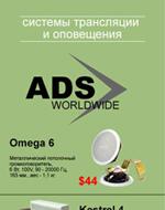 Skat. Дизайн рекламы компании Skat