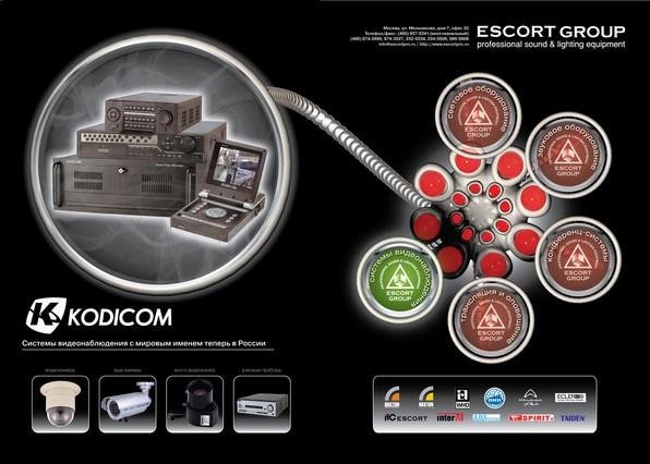 Kodicom. Дизайн рекламы систем видеонаблюдения