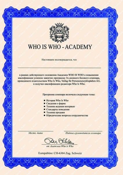 Hubner`s Who is Who. Разработка дизайна сертификата