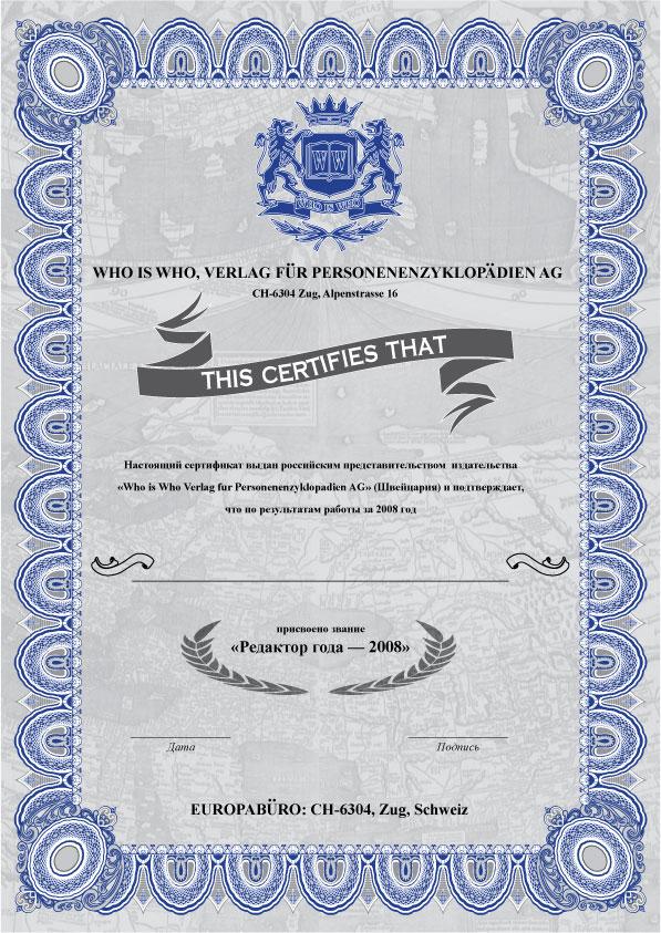 Hubner`s Who is Who. Дизайн сертификата