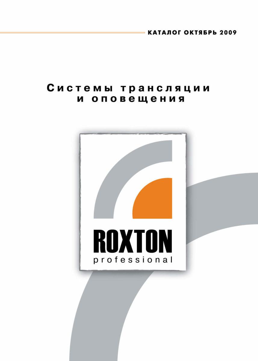 Верстка фирменных каталогов и буклетов