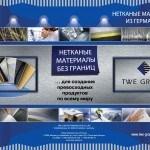 TWE. Дизайн буклета в три сложения