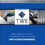 TWE. Дизайн и верстка фирменного каталога
