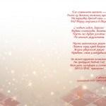ЭРГООФИС. Поздравительная открытка к Новому году.