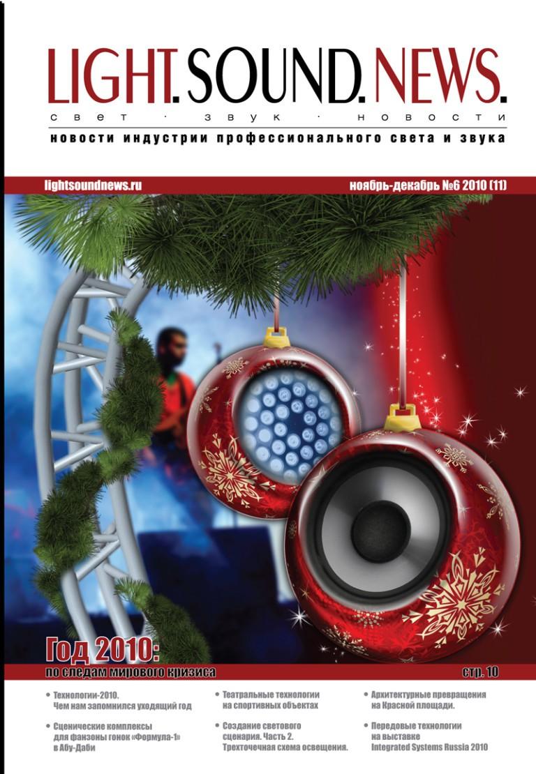 werstka-gurnala-lightsoundnews