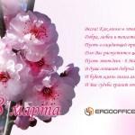 ЭРГООФИС. Дизайн открытки к 8 марта