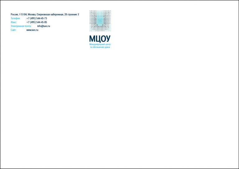 дизайн конверта для МЦОУ