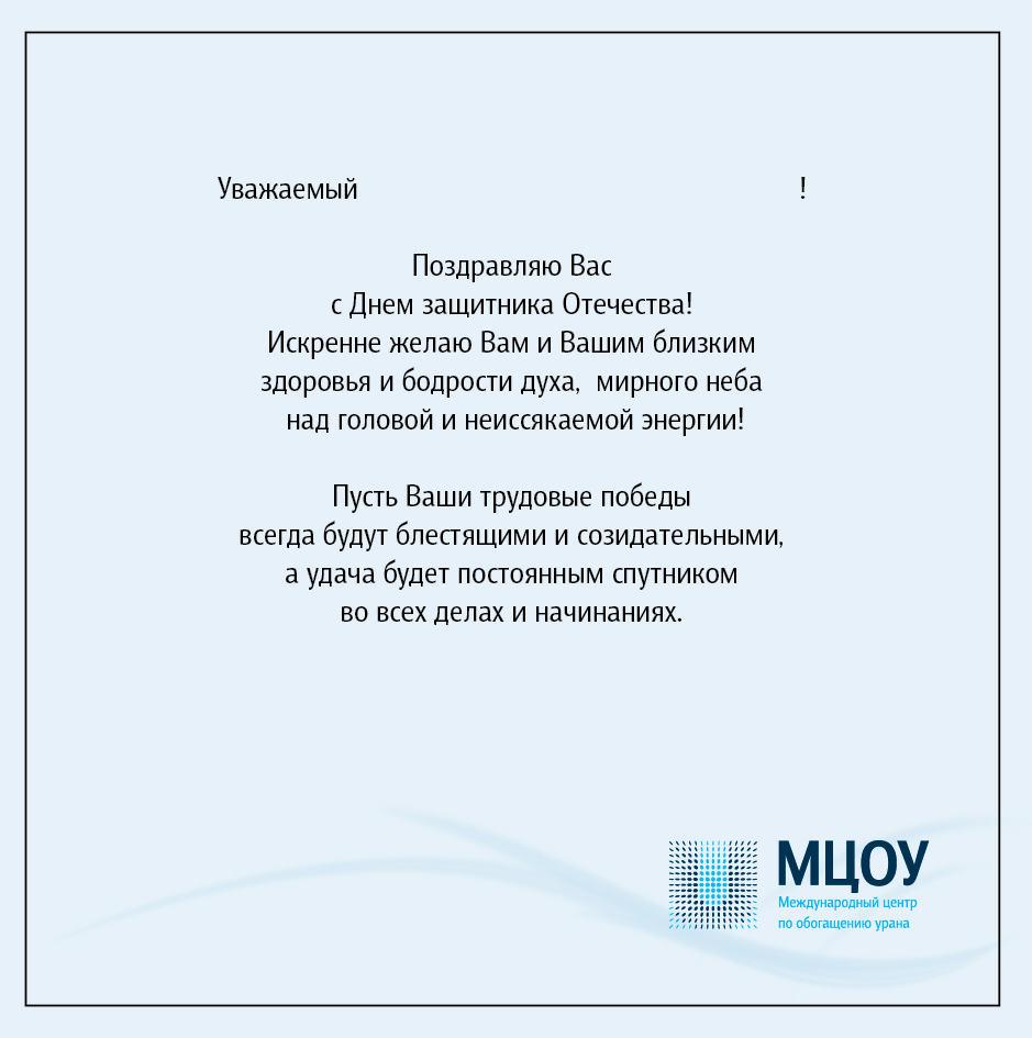 ОАО МЦОУ. Дизайн открытки к 23 февраля.
