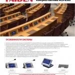 Taiden. Дизайн  рекламной полосы Taiden.
