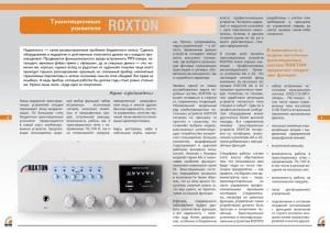 Escort Group. Дизайн и верстка каталога Roxton Professional.