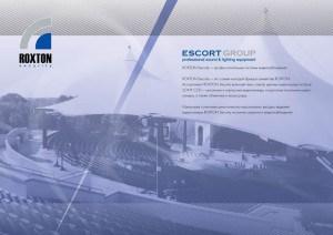 Escort Group. Дизайн и верстка каталога Roxton Security.