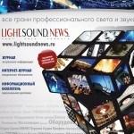 LIGHTSOUNDNEWS. Разработка дизайна выставочного плаката.