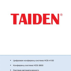 taiden-catalog-design-cover