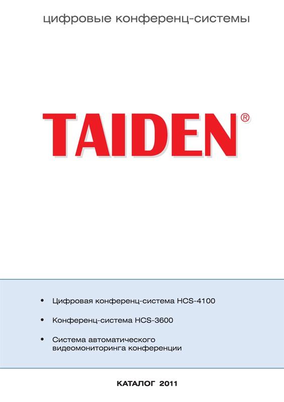 taiden-catalog-design-cover