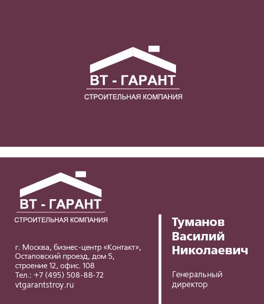 ВТ-ГАРАНТ. Разработка дизайна визитки генерального директора.