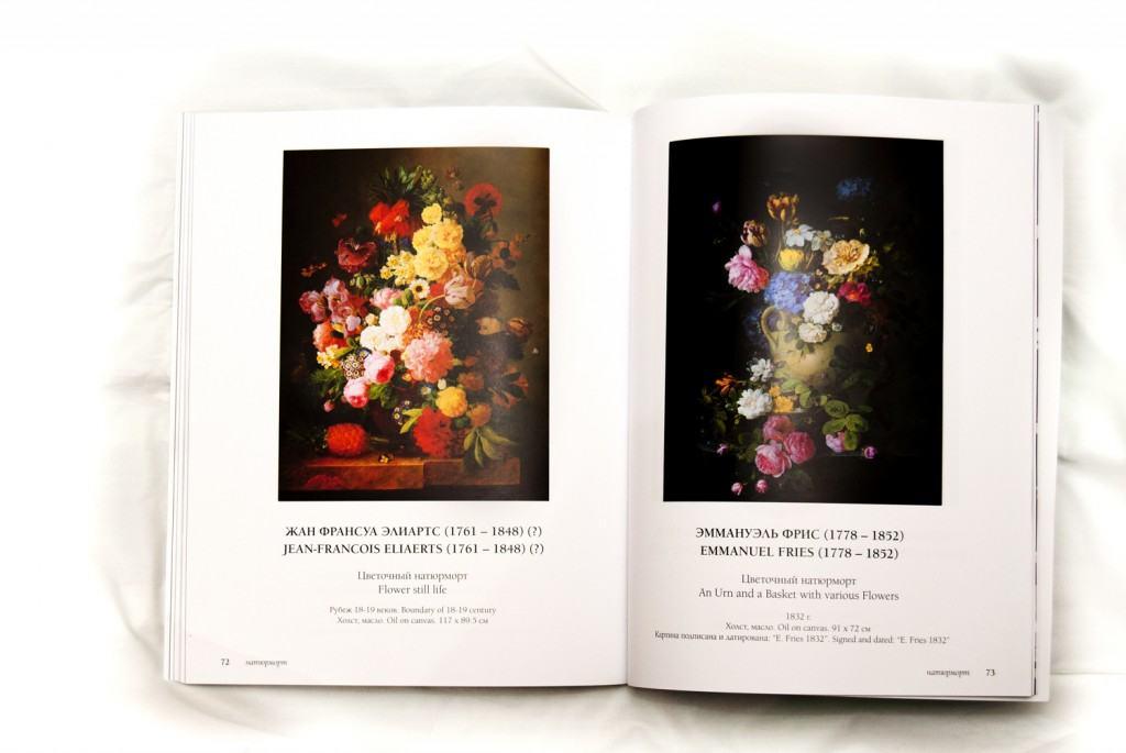 Volkhonka Fine Arts Centre. Дизайн и верстка художественного каталога.