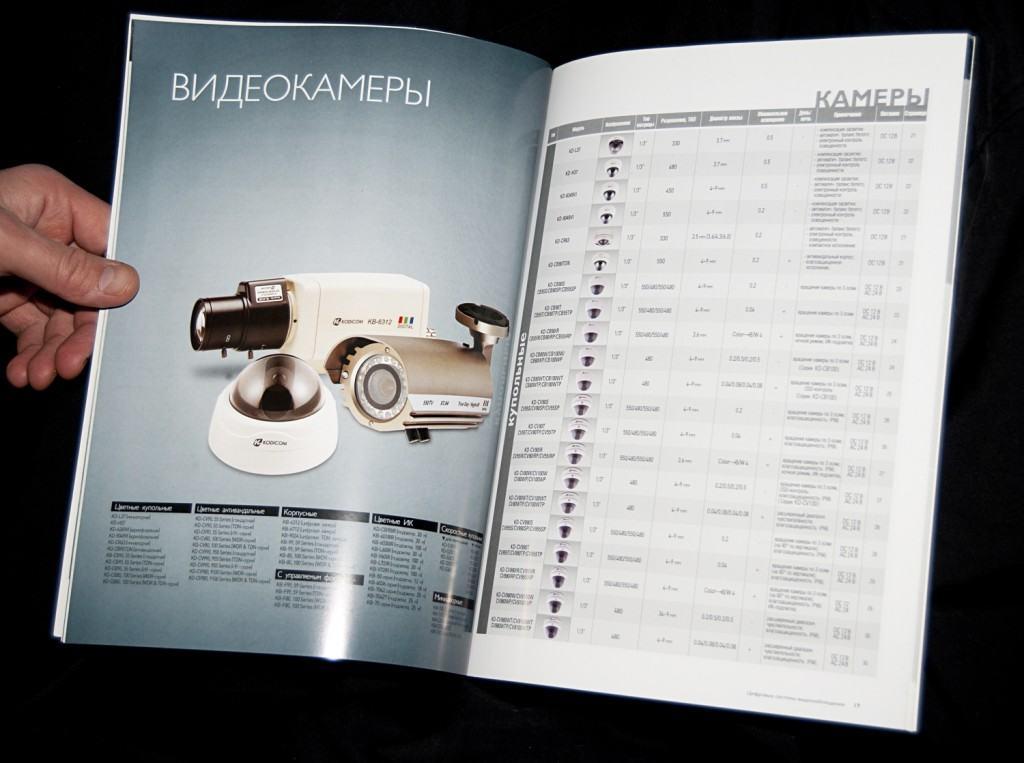 Kodicom. Верстка каталога систем видеонаблюдения Kodicom.