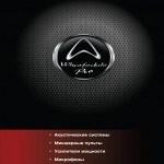 ESCORT GROUP. Дизайн и верстка каталога Wharfedale Pro.