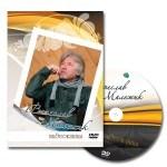 дизайн DVD Вячеслава Малежика