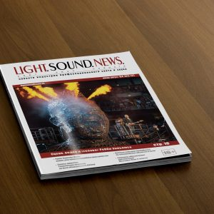 верстка журнала LightSoundNews