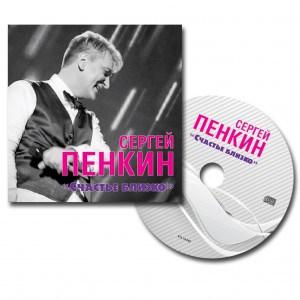 дизайн компакт-диска сергея пенкина