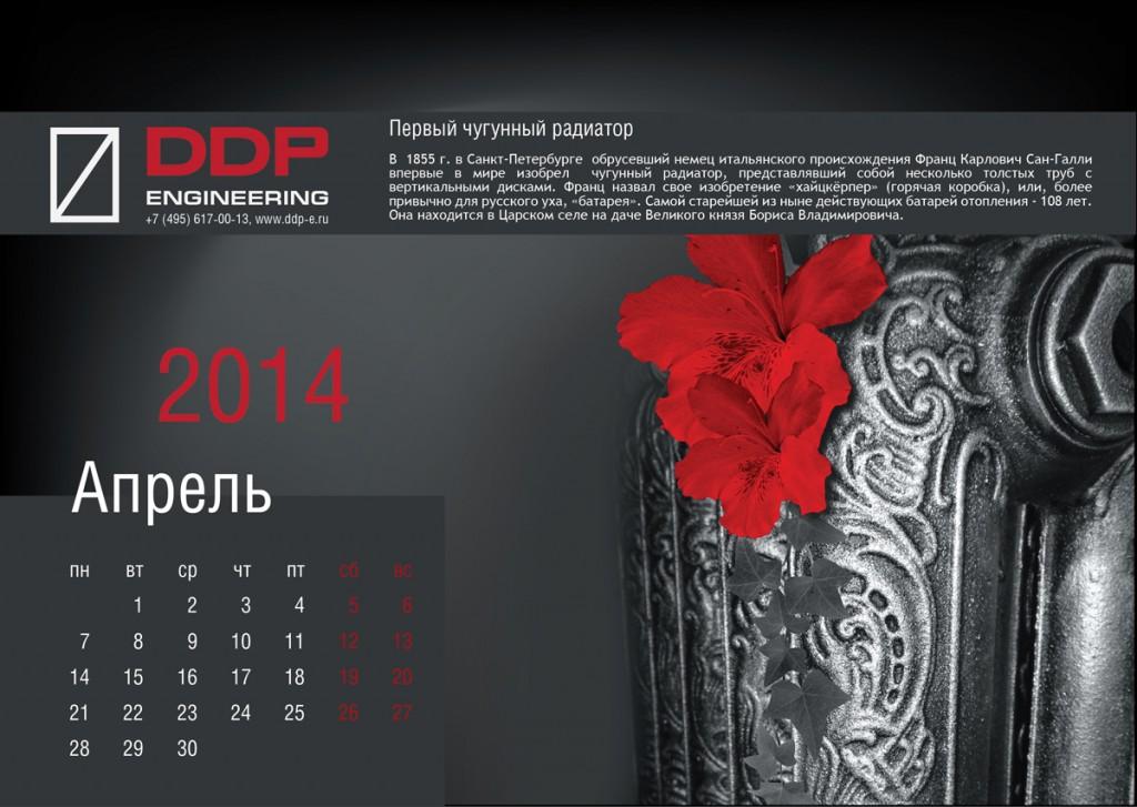 DDP. Разработка дизайна календаря