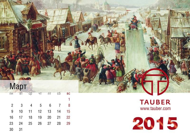 Дизайн календарей