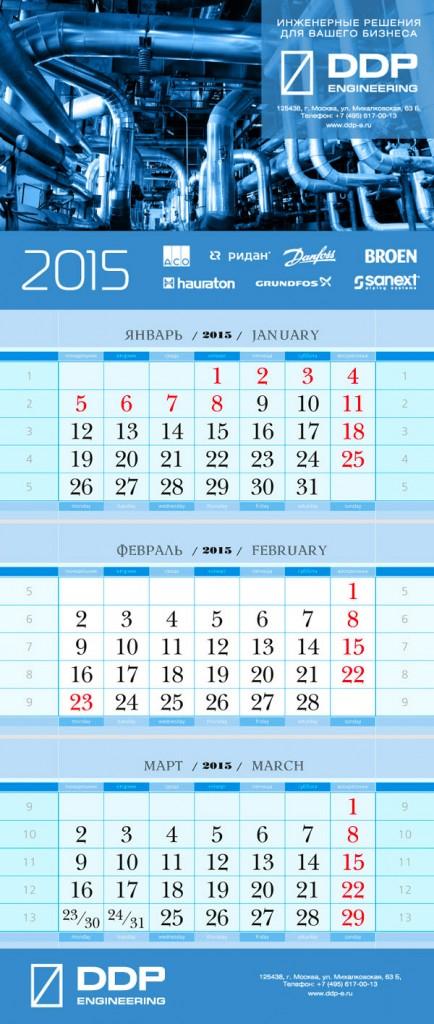 DDP. Дизайн квартального календаря. Дизайн квартального календаря.
