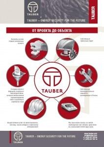TAUBER. Верстка фирменного буклета компании.