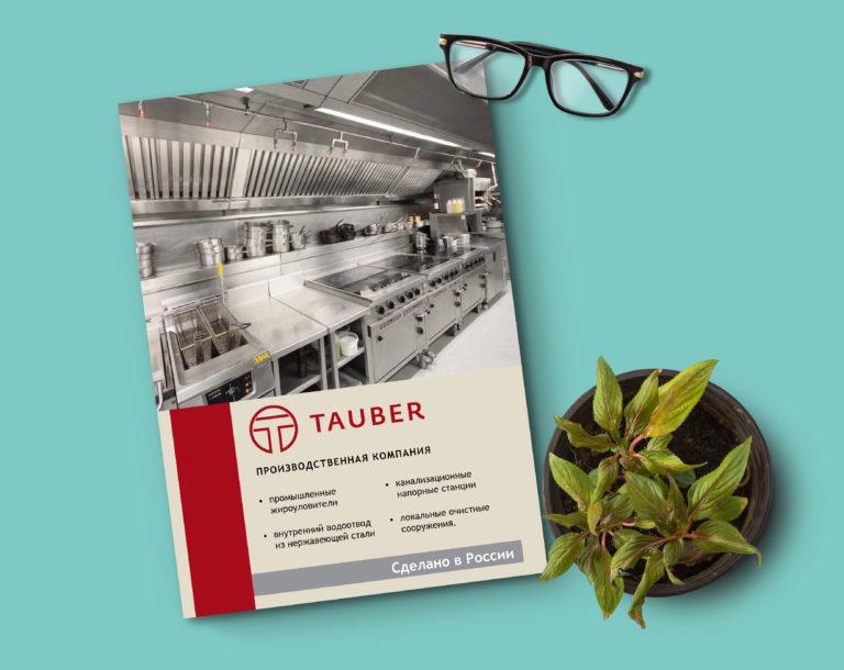 Верстка технического каталога жироуловителей Таубер