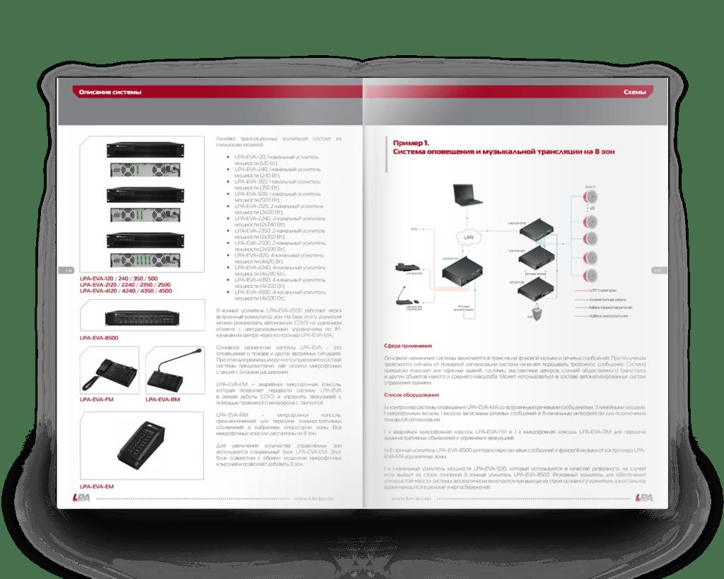 LUIS LPA. Верстка каталога систем трансляции и оповещения.