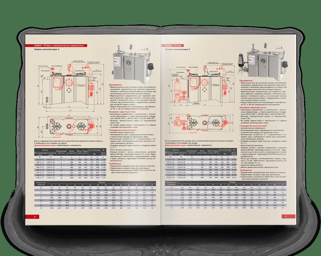 Tauber. Дизайн и верстка каталога жироотделителей