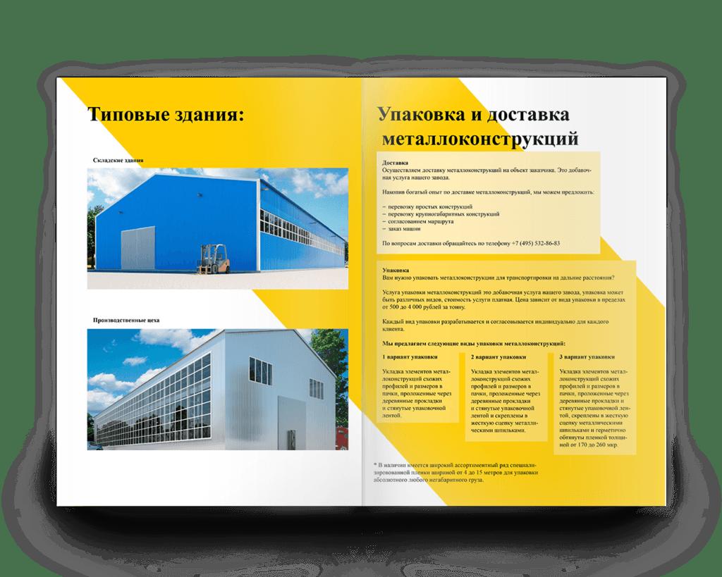 Ясногорский завод металлоконструкций. Верстка рекламногобуклета для завода металлоконструкций