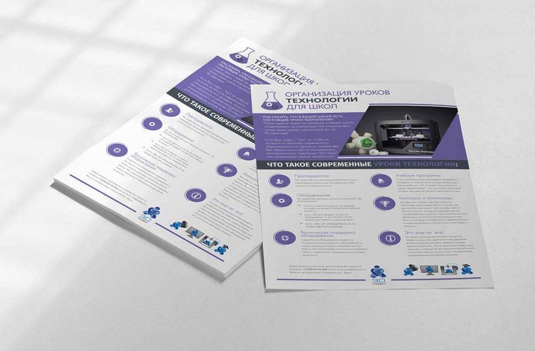 Дизайн рекламной листовки 3D Идеи Листовка Дизайн