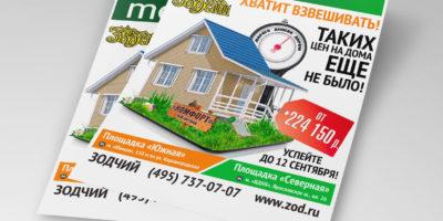 дизайн рекламного модуля для компании Зодчий