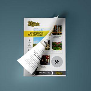 Зодчий буклет дизайн и верстка, портфолио дизайн-студии