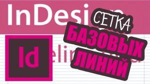 создание сетки базовых линий в InDesign