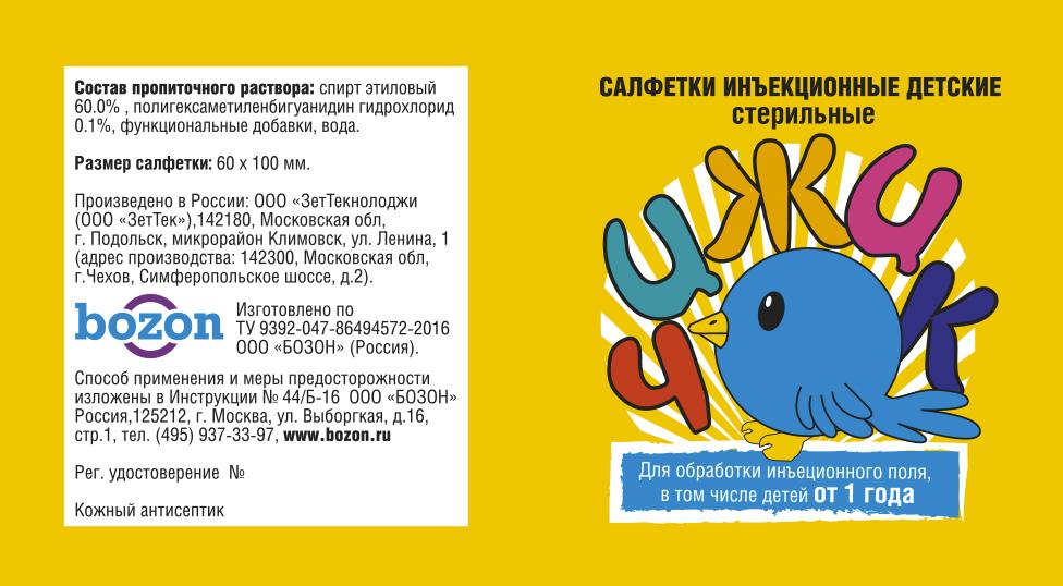 Bozon. Разработка дизайна саше для детских инъекционных салфеток Чижик