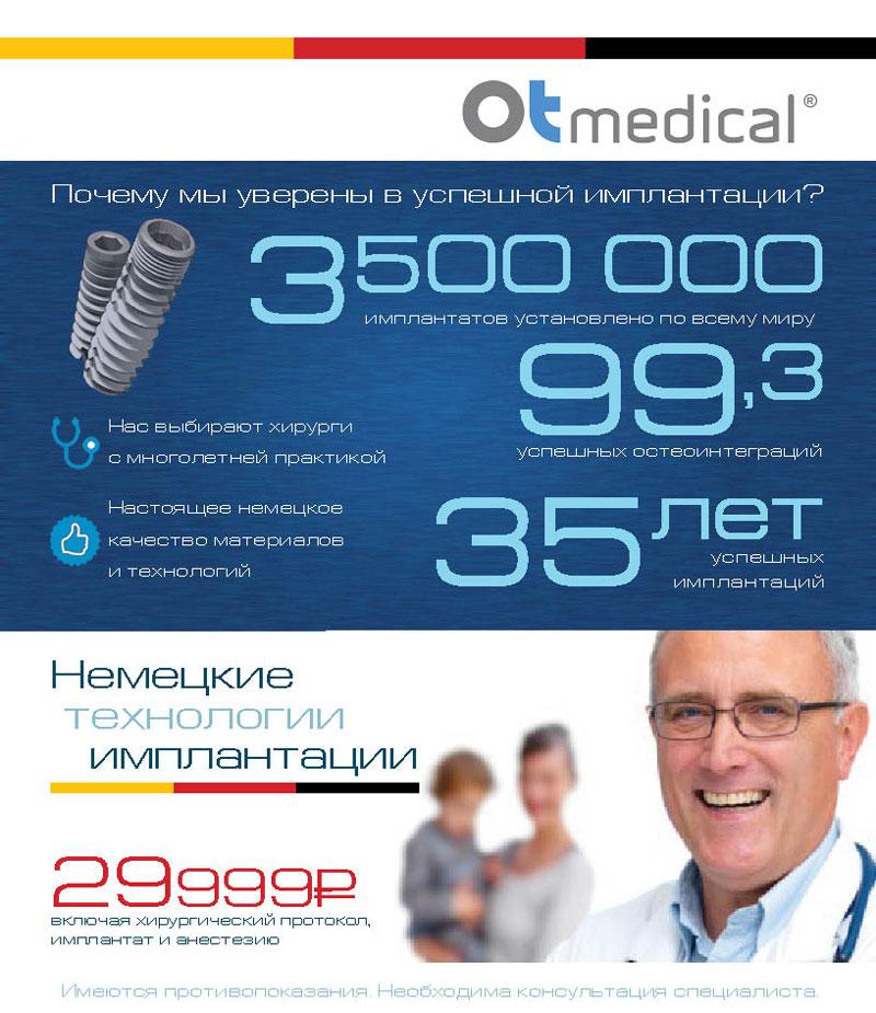 OT Medical. Разработка дизайна e-mail рассылки