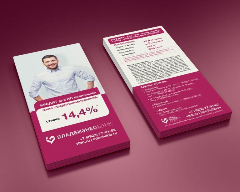 Дизайн рекламной листовки для компании Владбизнесбанк