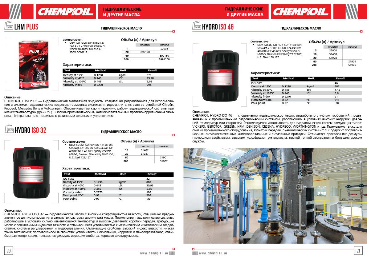 Chempioil. Верстка буклета машинных масел для компании Chempioil