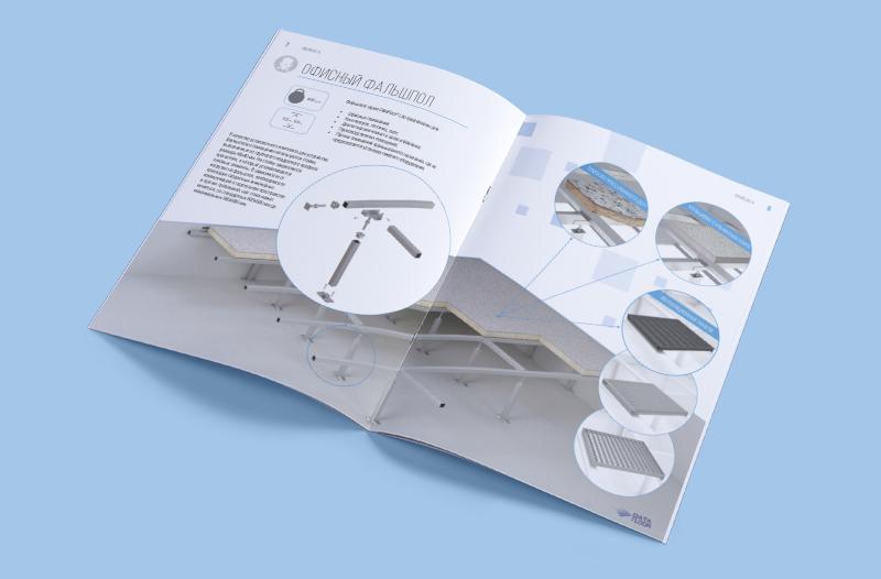 """DataFloor. Дизайн рекламной брошюры """"Система фальшполов"""""""