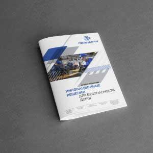 Дизайн и верстка каталога продукции для Завода Продмаш