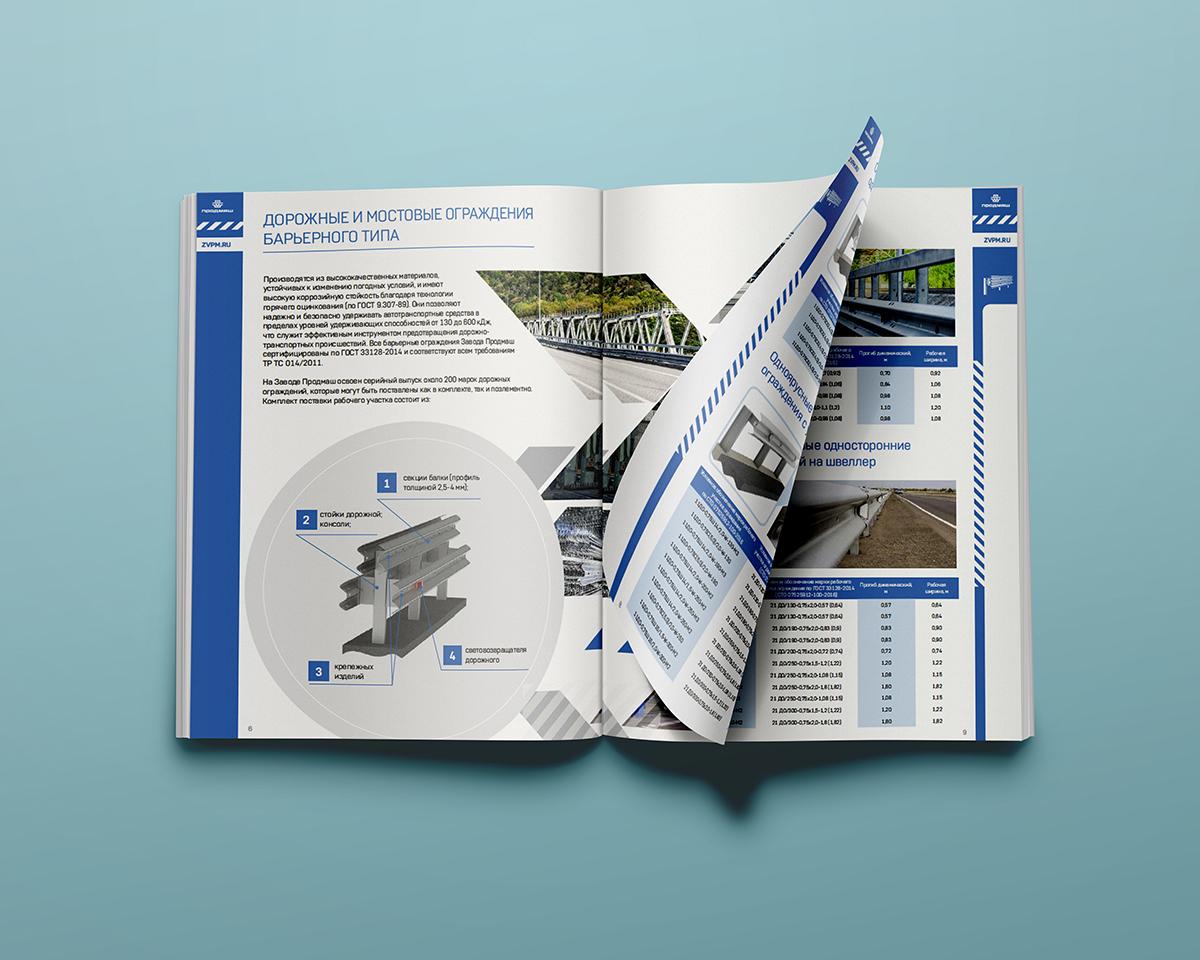 Продмаш. Верстка каталога дорожных металлоконструкций
