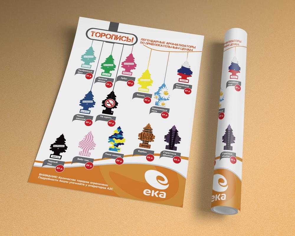 Дизайн листовки Eka